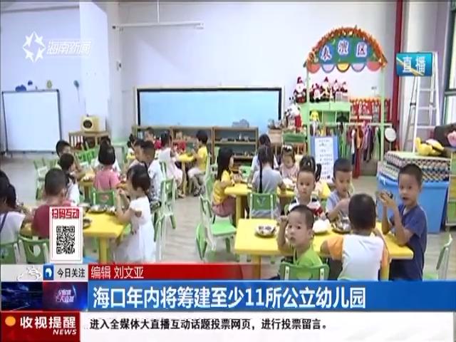 海口年內將籌建至少11所公立幼兒園