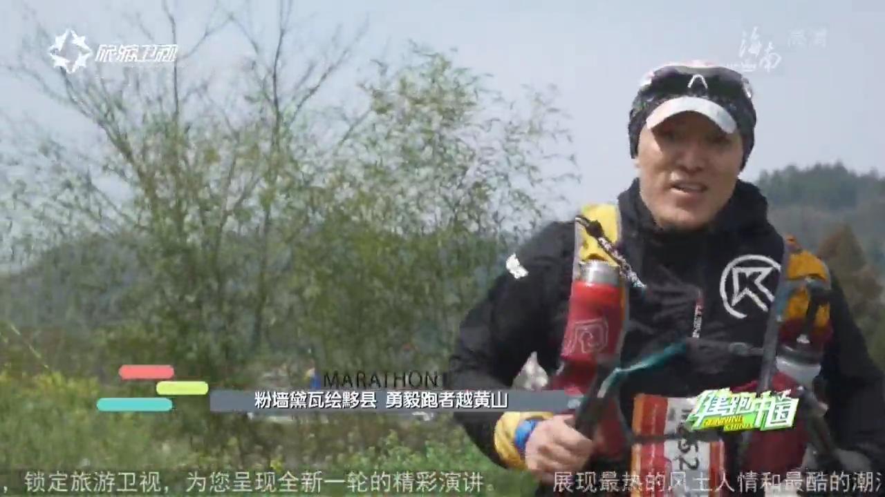 《健跑中国》2019年04月12日
