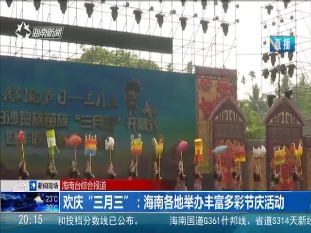 """歡慶""""三月三"""":海南各地舉辦豐富多彩節慶活動"""