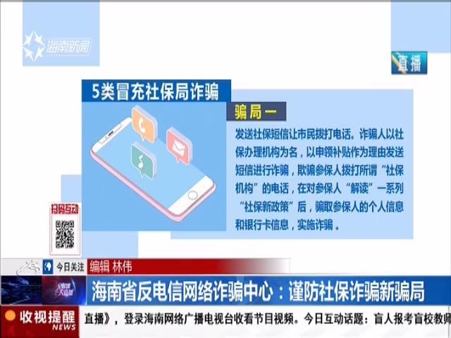海南省反电信网络诈骗中心:谨防社保诈骗新骗局