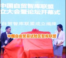 30秒回顾中国自贸智库联盟成立大会