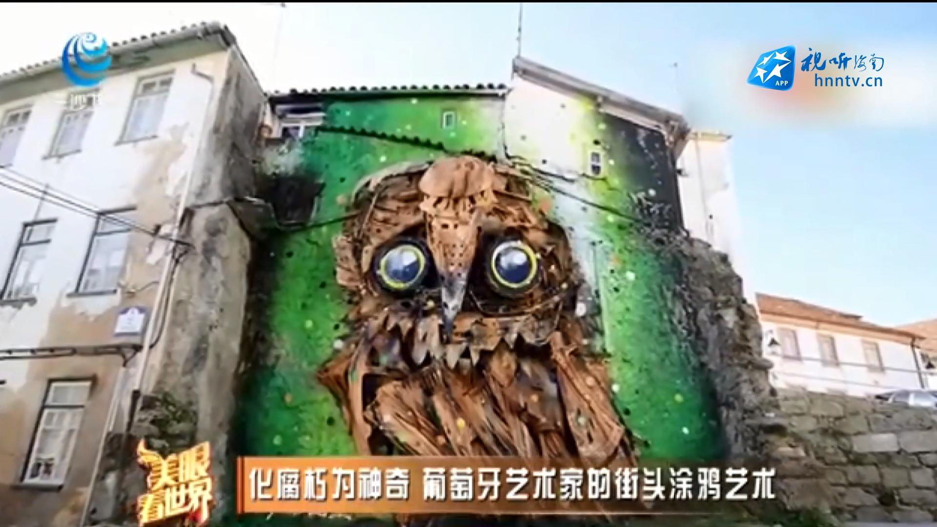 化腐朽為神奇 葡萄牙藝術家的街頭涂鴉藝術