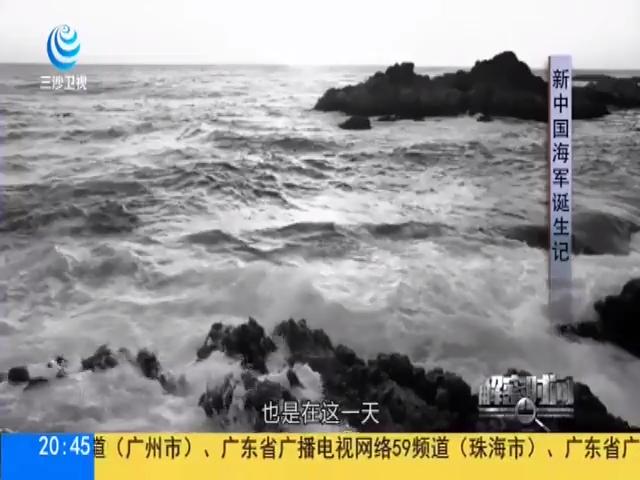 新中国海军诞生记
