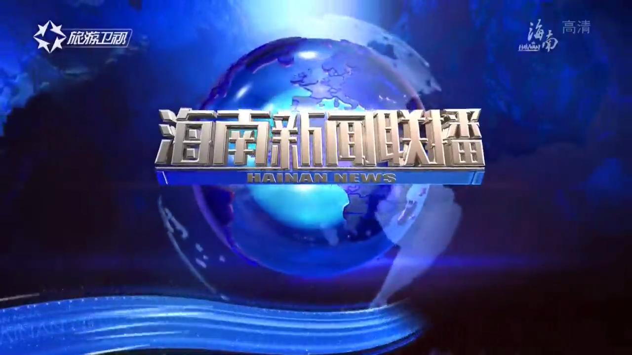 《海南新闻联播》2019年04月23日
