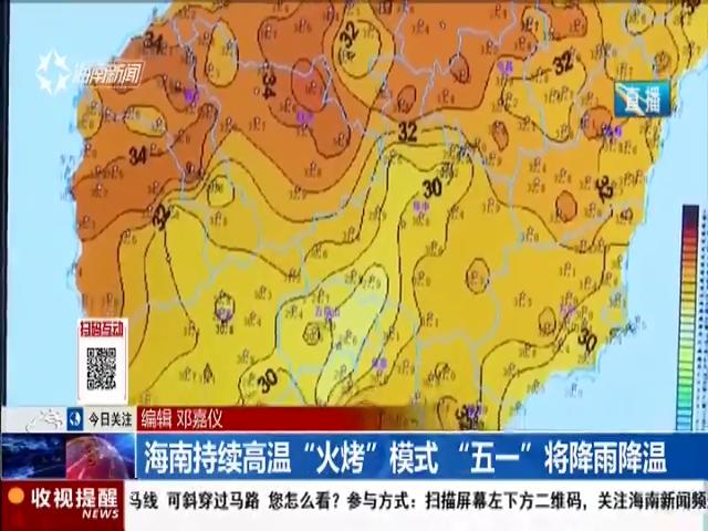 """海南持續高溫""""火烤""""模式  """"五一""""將降雨降溫"""