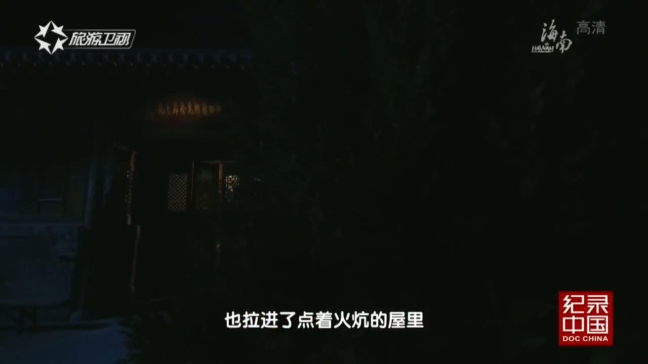 《纪录中国》六盘山 第一集 信仰