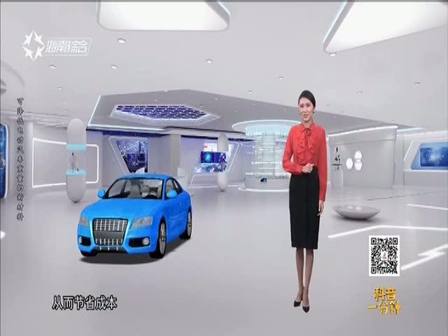 可降低电动汽车重量的新材料