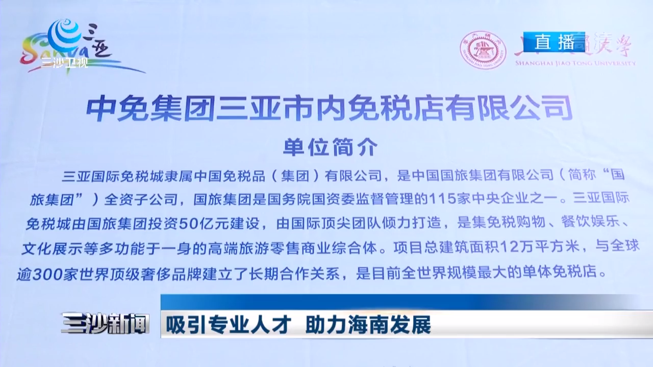 """2019年三亚市""""招才引智"""" 上海高校站招聘会举行"""