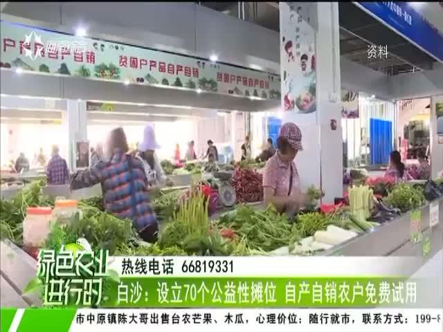 白沙:設立70個公益性攤位 自產自銷農戶免費試用