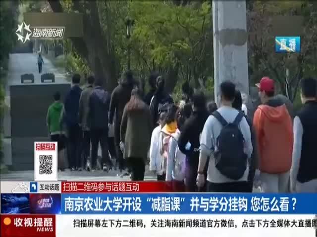"""南京农业大学开设""""减脂课""""并与学分挂钩 您怎么看?"""