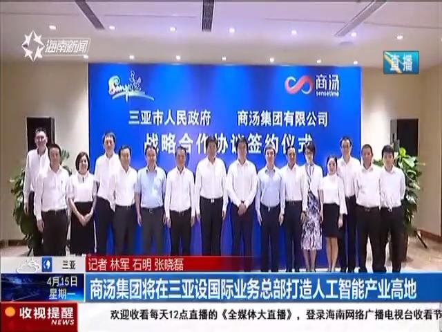 商汤集团将在三亚设国际业务总部打造人工智能产业高地