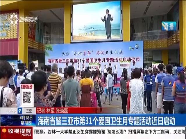 海南省暨三亞市第31個愛國衛生月專題活動今日啟動