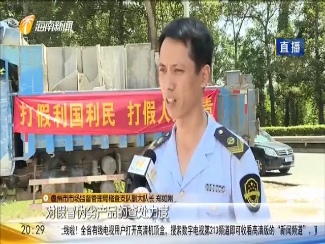 儋州:集中销毁7.6万余件假冒伪劣商品 构建诚信营商环境