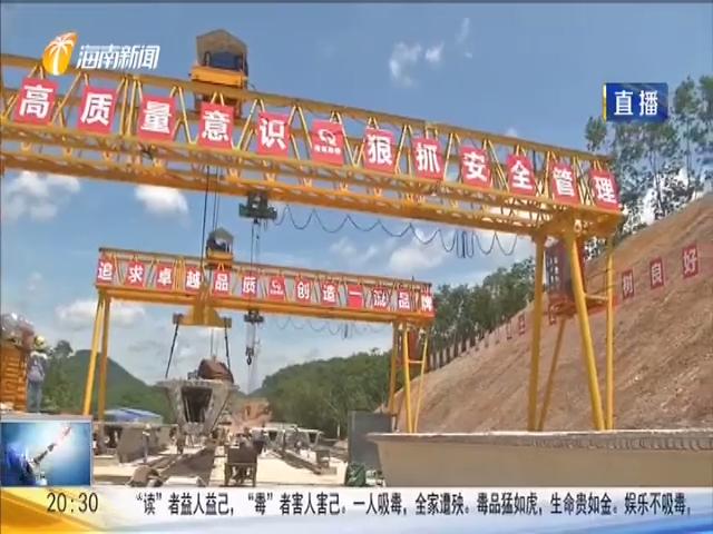 海南工程建设项目全流程审批将压缩至120个工作日内