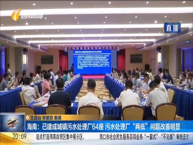 """海南:已建成城镇污水处理厂64座  污水处理厂""""两低""""问题改善明显"""