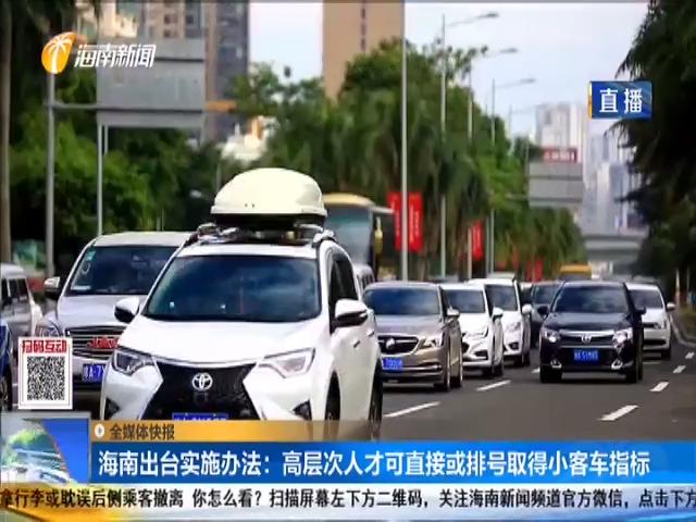 海南出台实施办法:高层次人才可直接或排号取得小客车指标