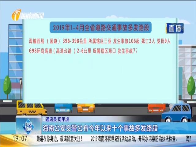 海南公安交警公布今年以来十个事故多发路段
