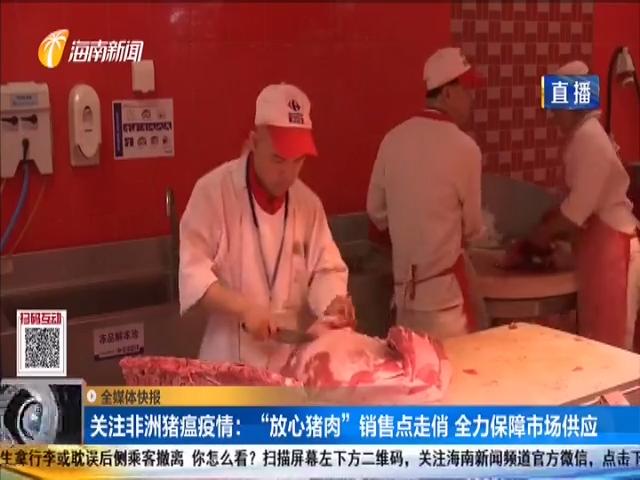 """关注非洲猪瘟疫情:""""放心猪肉""""销售点走俏 全力保障市场供应"""