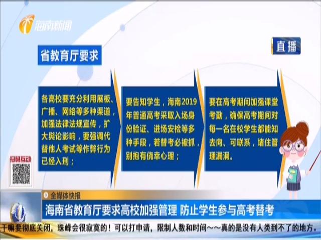 海南省教育厅要求高校加强管理 防止学生参与高考替考