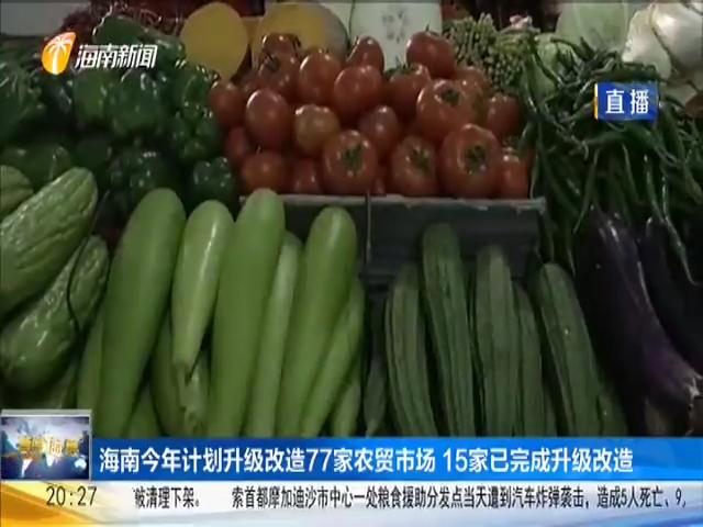 海南今年计划升级改造77家农贸市场 15家已完成升级改造