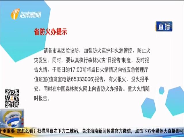 海南省防火办 海南省安委办再发高温警示!