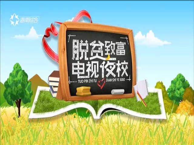 海南省脱贫致富电视夜校第一百三十二课