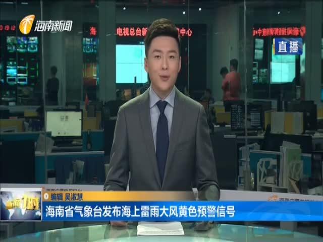 海南省气象台发布海上雷雨大风黄色预警信号