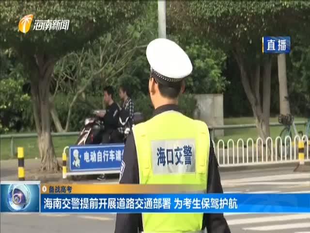 海南交警提前开展道路交通部署 为考生保驾护航