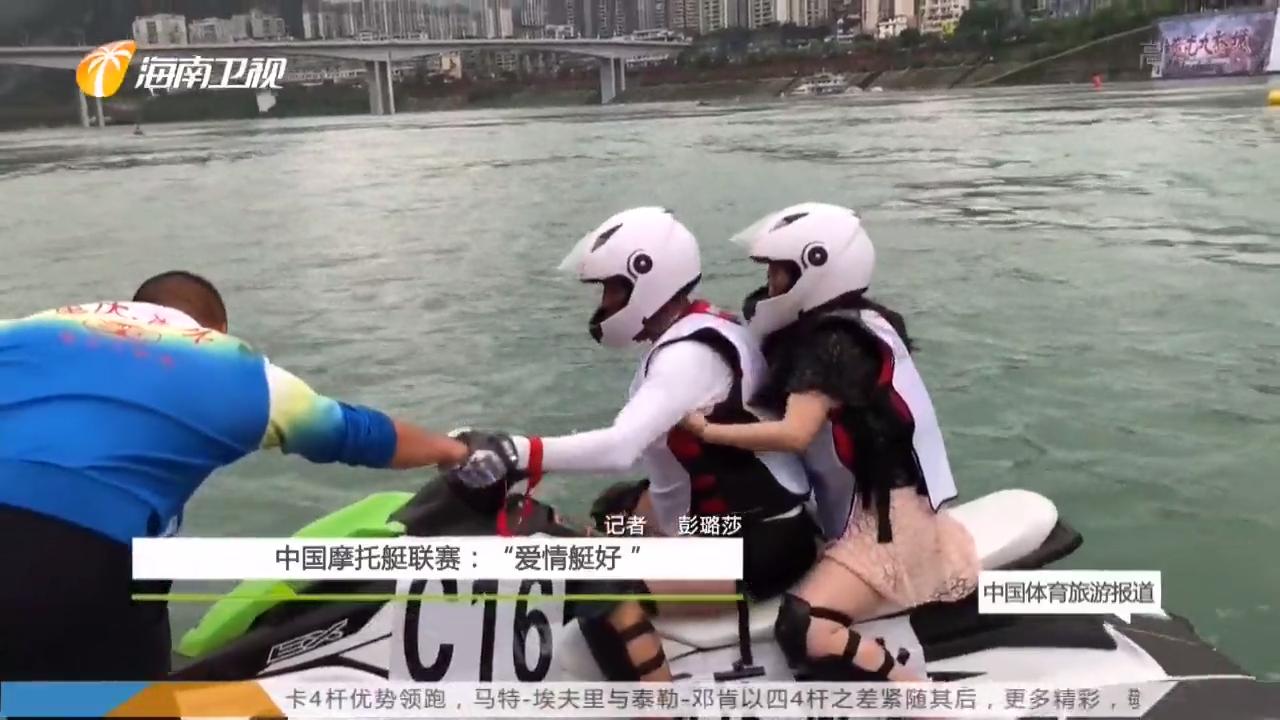 《中国体育旅游报道》2019年05月14日