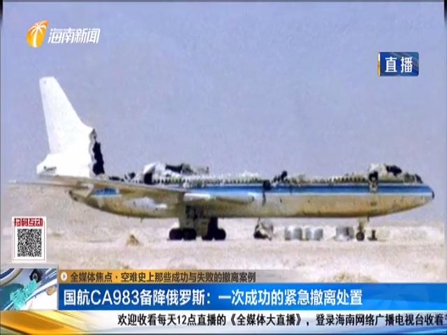 俄罗斯一客机迫降烧毁 41人遇难