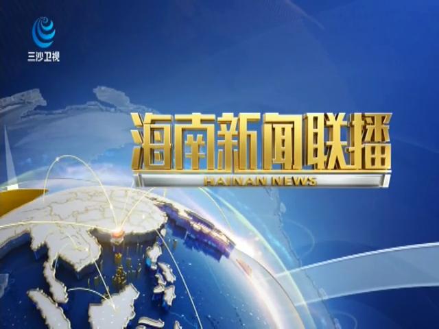 《海南新闻联播》2019年05月15日