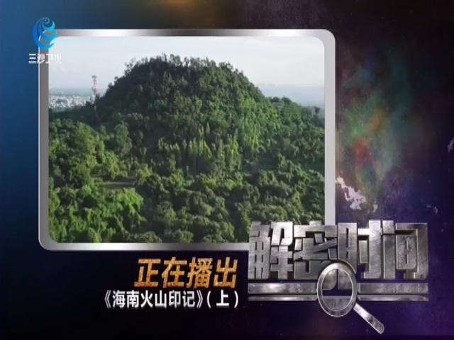 海南火山印记(上)