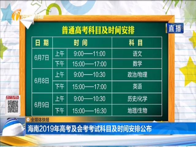 海南2019年高考及会考考试科目及时间安排公布