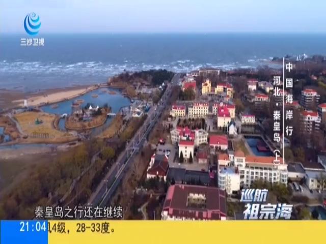 中国海岸行 河北·秦皇岛(上)