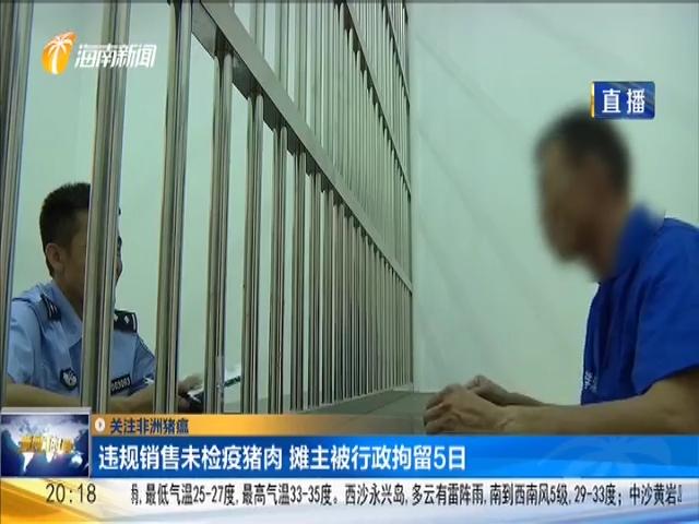 违规销售未检疫猪肉 摊主被行政拘留5日