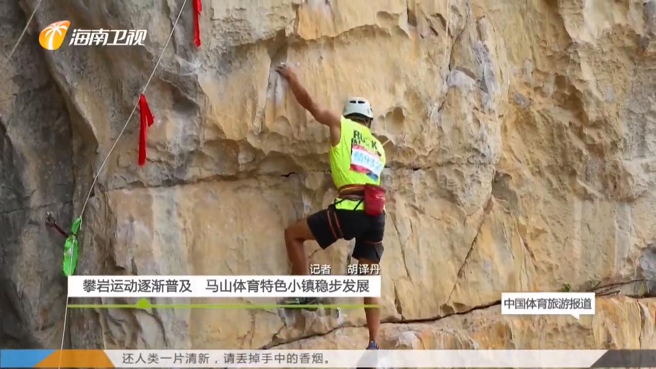 《中国体育旅游报道》2019年05月28日