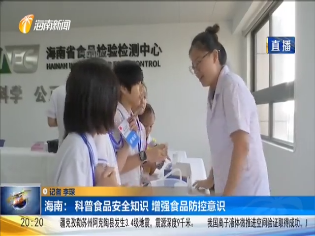 海南:科普食品安全知识 增强食品防控意识