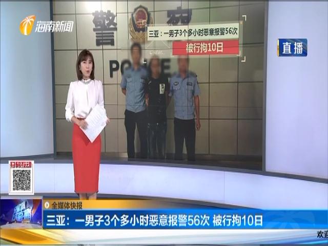 三亚:一男子3个多小时恶意报警56次 被刑拘10日