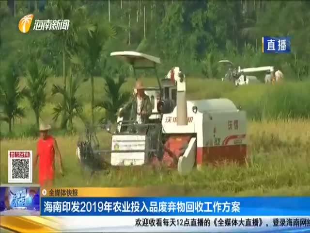 海南印发2019年农业投入品废弃物回收工作方案