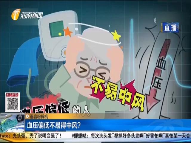 谣言粉碎机:血压偏低不易得中风?