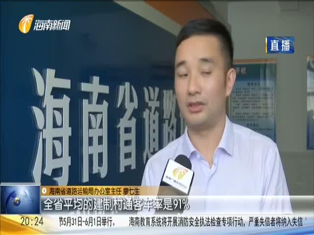 海南:村通工程有望提前完成 群众在家门口就能搭车
