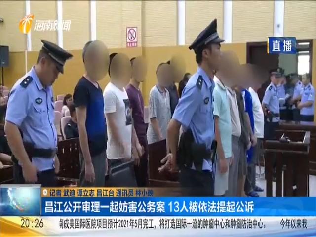 昌江公开审理一起妨害公务案 13人被依法提起公诉