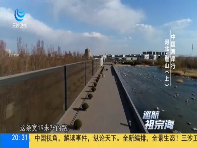 中国海岸行 河北·唐山(上)
