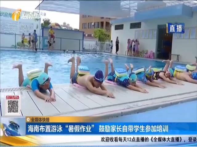 """海南布置游泳""""暑假作业"""" 鼓励家长自带学生参加培训"""