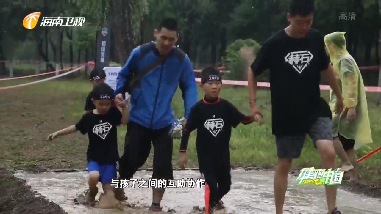 《健跑中國》2019年06月29日