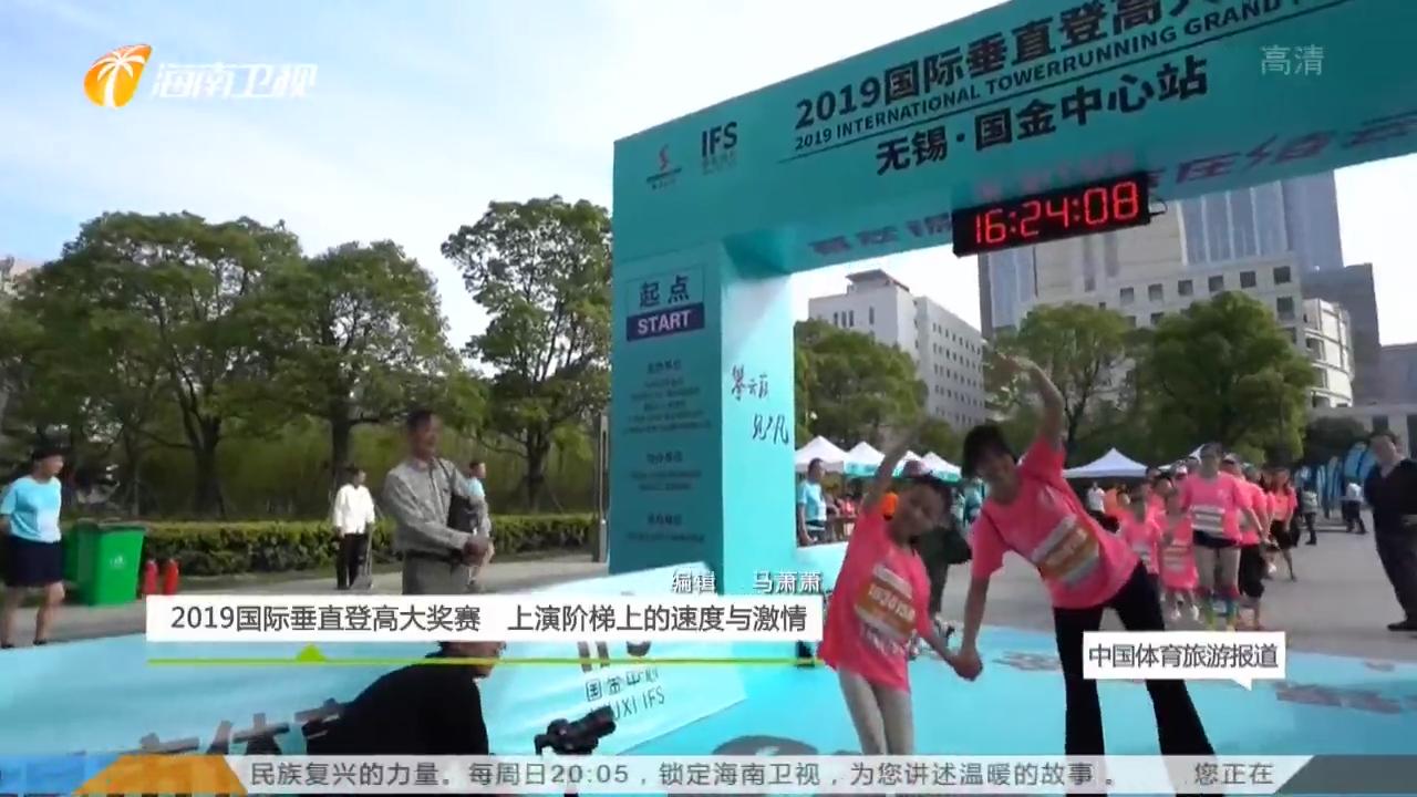《中国体育旅游报道》2019年06月05日