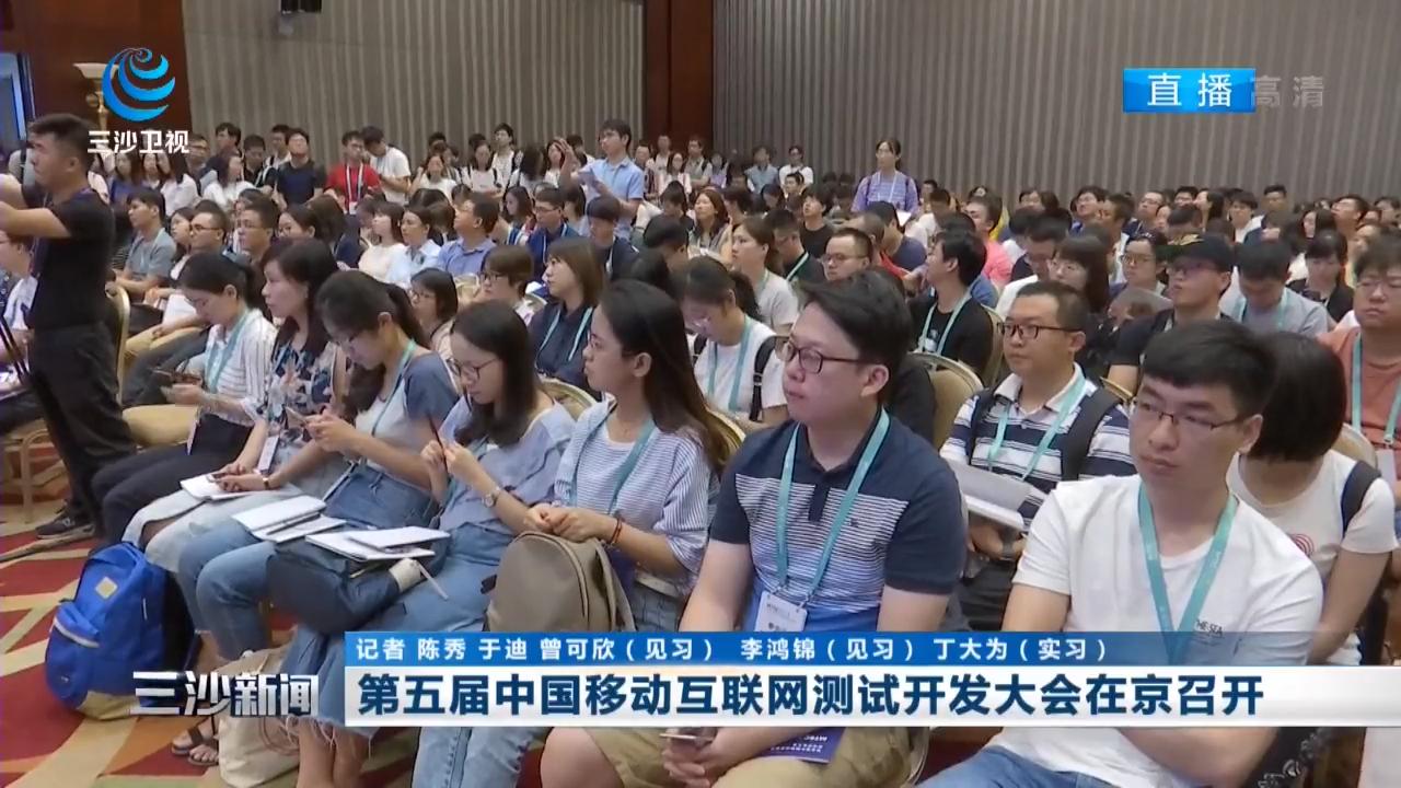第五屆中國移動互聯網測試開發大會在京召開