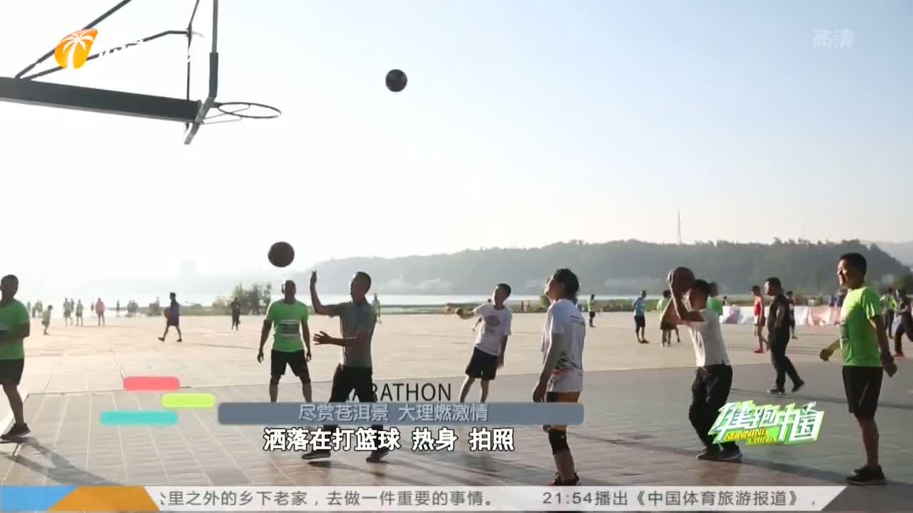 《健跑中国》2019年06月13日