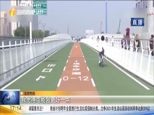 北京开通首条自行车专用路:日流量超万 有效分解周边压力