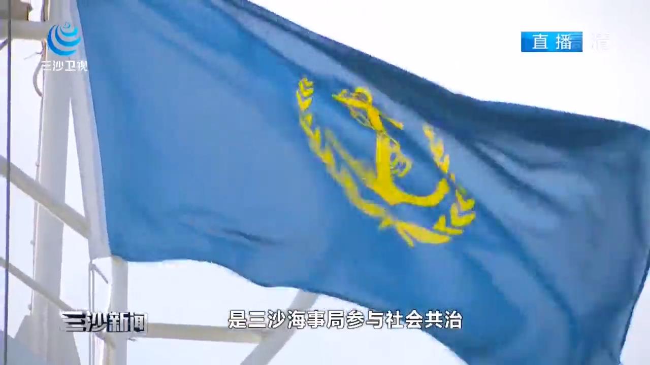 """三沙海事局""""海锚""""志愿服务队开展水上安全交通知识进校园活动"""